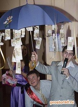 Поздравления деньги на зонтике